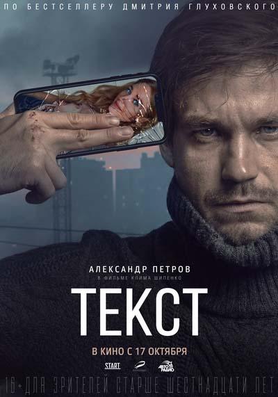 Текст (2019) постер