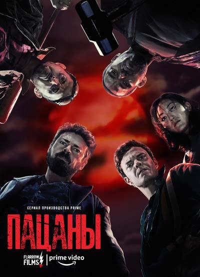 Пацаны (2019) постер