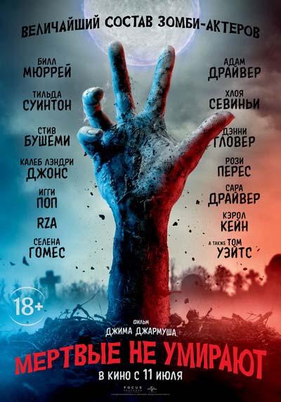 Мертвые не умирают (2019) постер