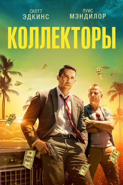 Коллекторы (2018) постер