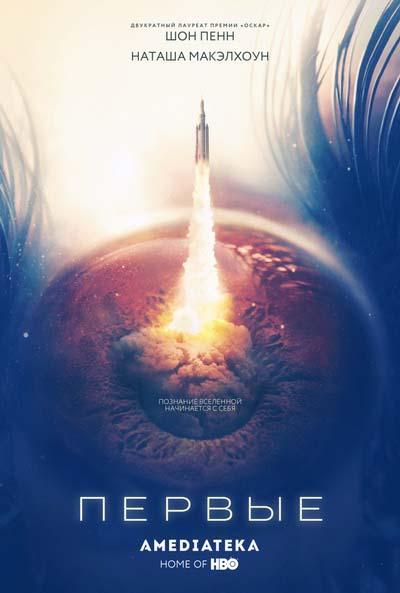Первые (2018) постер