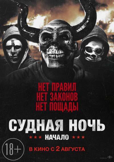 Судная ночь. Начало (2018) постер