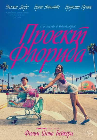 Проект Флорида (2018) постер