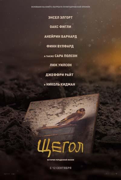 Щегол (2019) постер