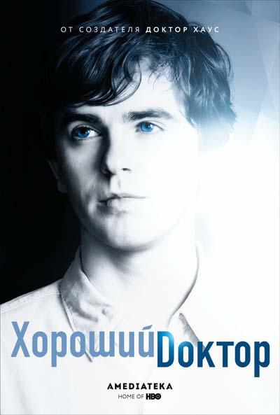 Хороший доктор (2018) постер