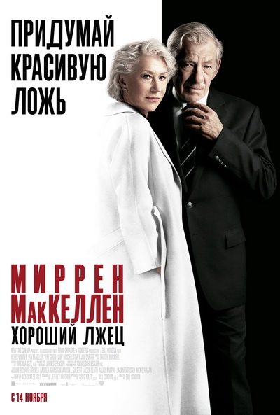 Хороший лжец (2019) постер