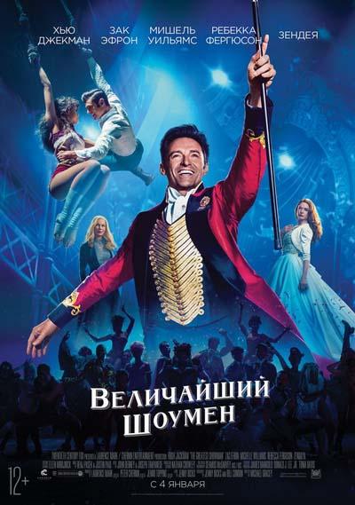 Величайший шоумен (2018) постер