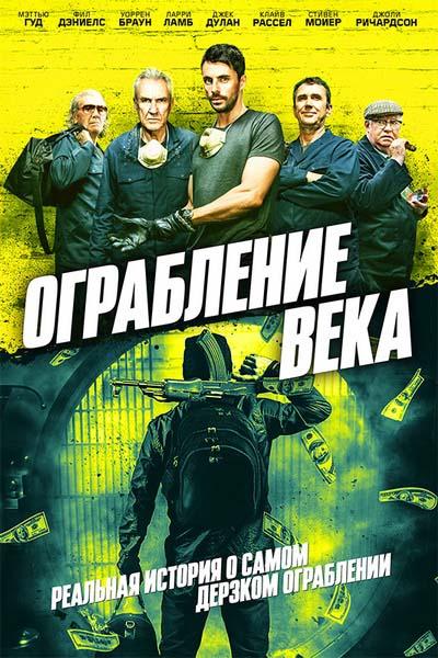 Ограбление века (2018) постер