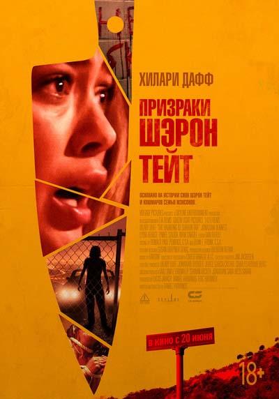 Призраки Шэрон Тейт (2019) постер