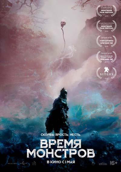 Время монстров (2019) постер