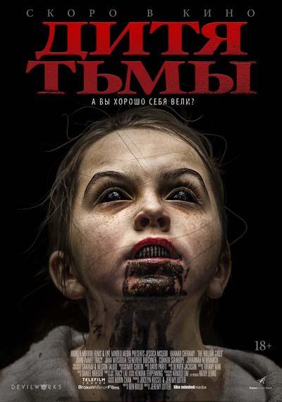 Дитя тьмы (2019) постер