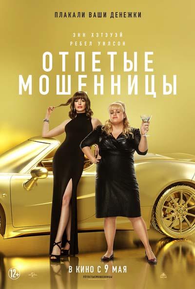 Отпетые мошенницы (2019) постер