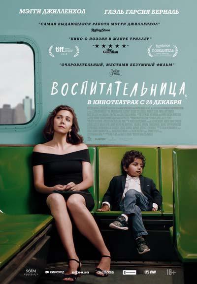 Воспитательница (2018) постер