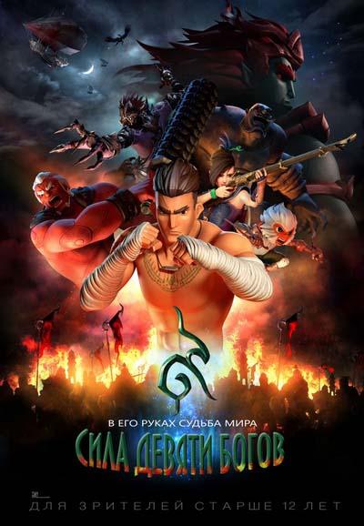 Сила девяти богов (2019) постер