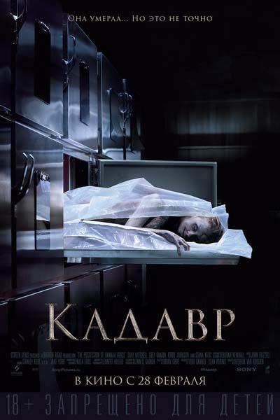 Кадавр (2019) постер
