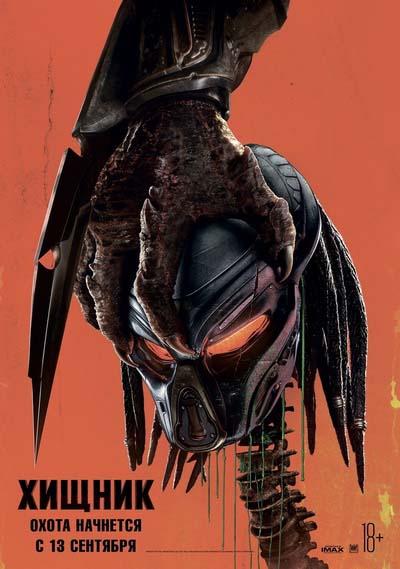 Хищник (2018) постер