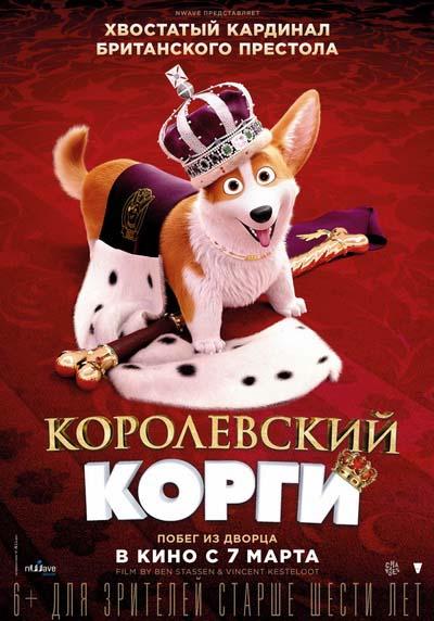 Королевский корги (2019) постер