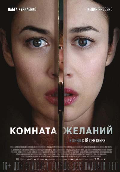 Комната желаний (2019) постер