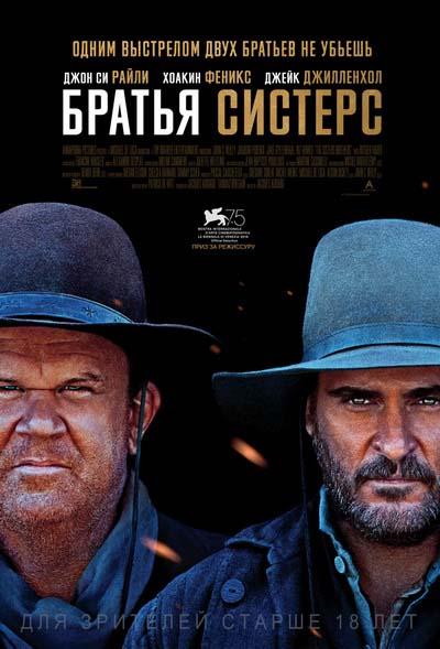 Братья Систерс (2018) постер
