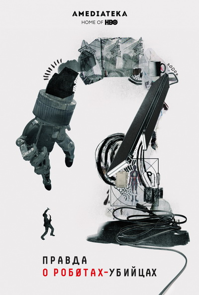 Правда о роботах-убийцах (2018) постер