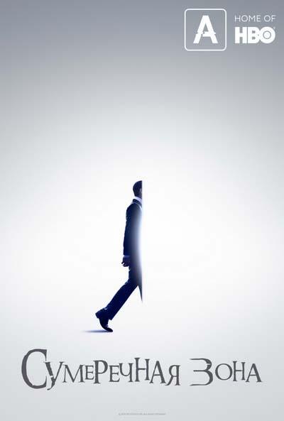 Сумеречная зона (2019) постер