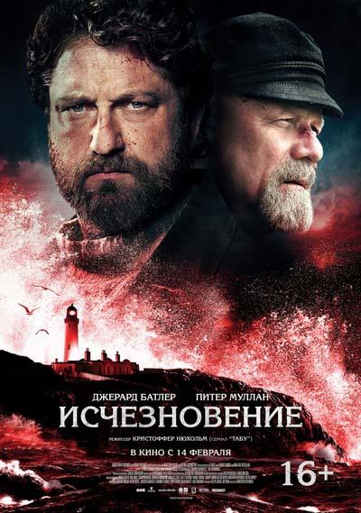 Исчезновение (2019) постер