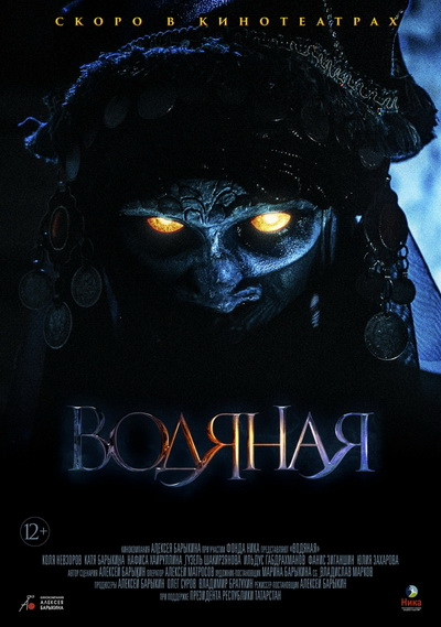 Водяная (2019) постер