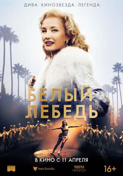 Белый лебедь (2019) постер