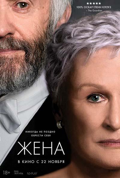 Жена (2018) постер