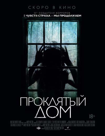 Проклятый дом (2019) постер