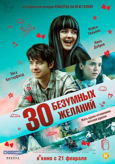 30 безумных желаний (2019) постер
