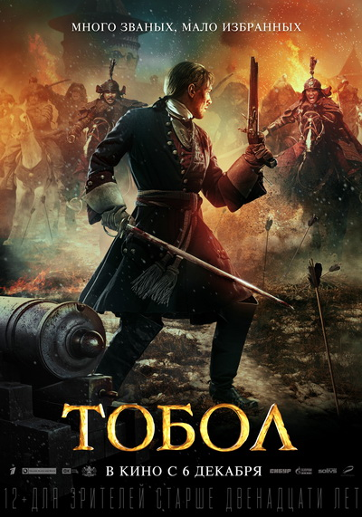 Тобол (2019) постер