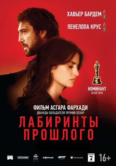 Лабиринты прошлого (2019) постер