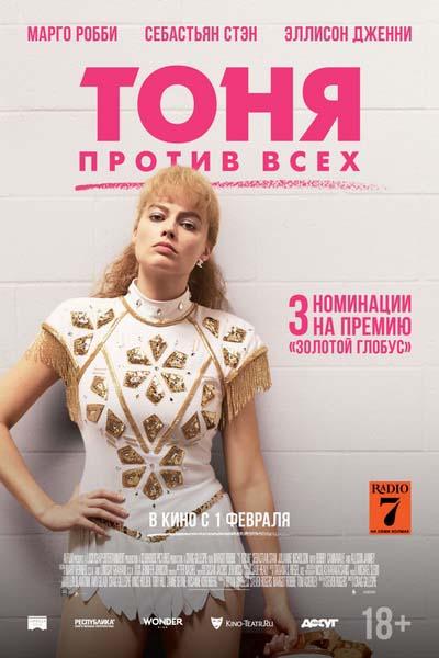 Тоня против всех (2018) постер
