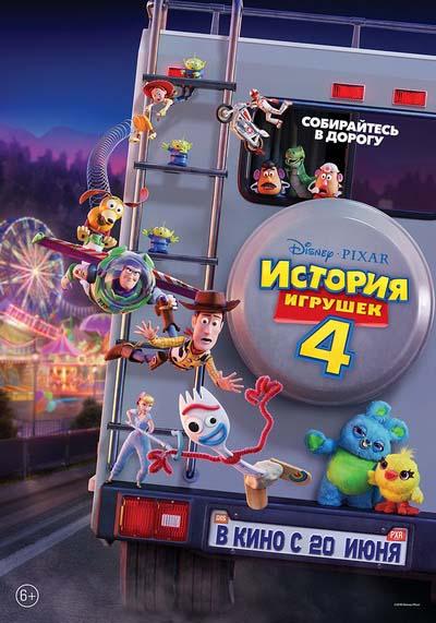 История игрушек 4 (2019) постер