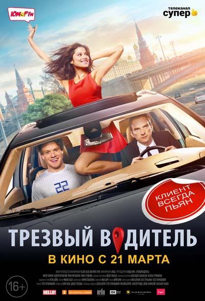 Трезвый водитель (2019) постер