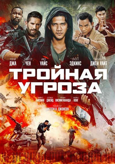 Тройная угроза (2019) постер