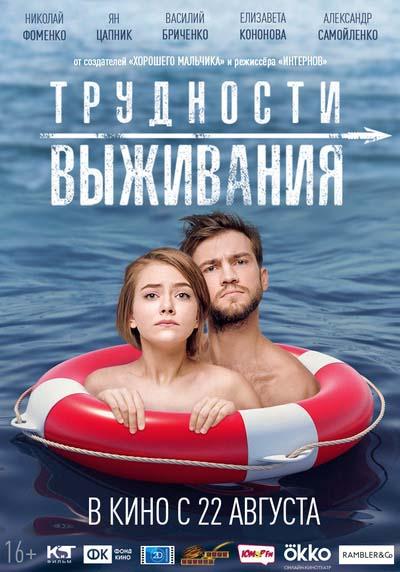 Трудности выживания (2019) постер