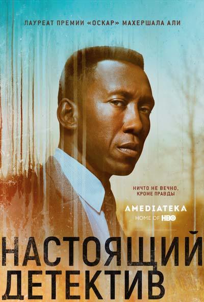 Настоящий детектив (2019) постер