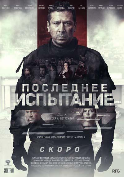 Последнее испытание (2019) постер