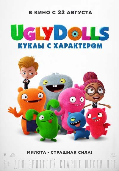 UglyDolls. Куклы с характером (2019) постер