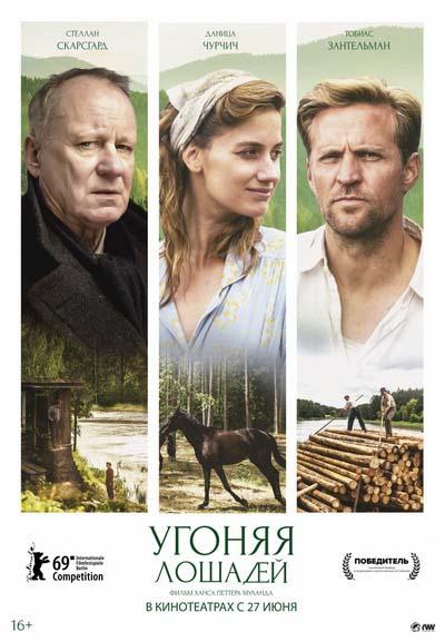 Угоняя лошадей (2019) постер