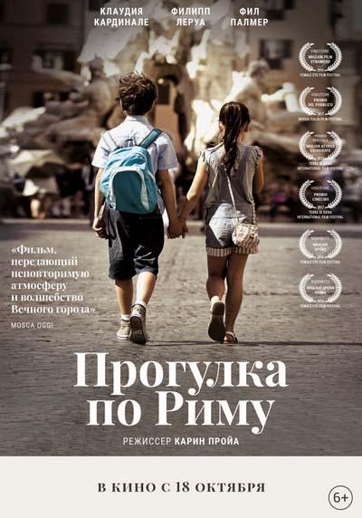 Прогулка по Риму (2018) постер