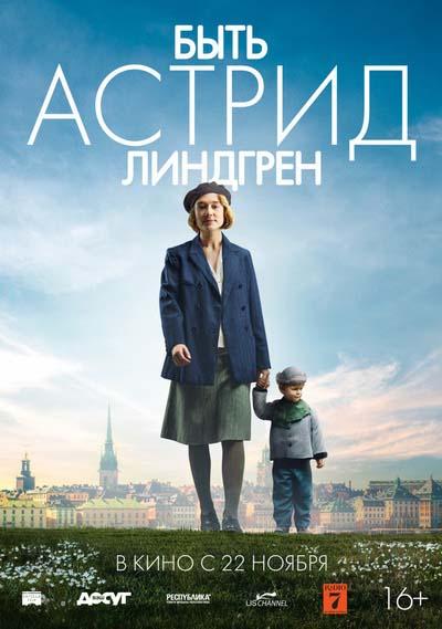 Быть Астрид Линдгрен (2018) постер
