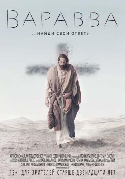 Варавва (2019) постер