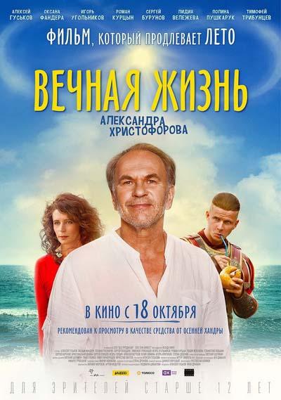 Вечная жизнь Александра Христофорова (2018) постер