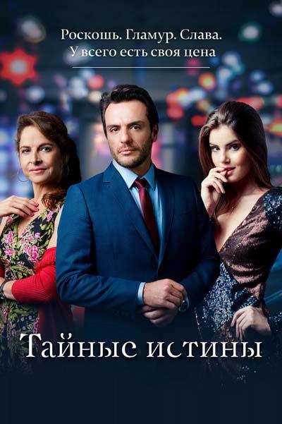 Тайные истины (2015) постер