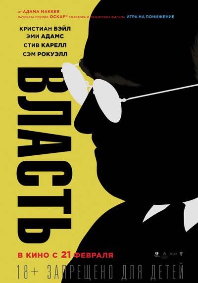 Власть (2019) постер