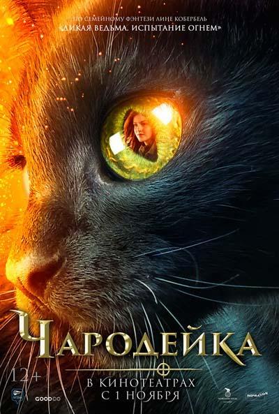 Чародейка (2018) постер