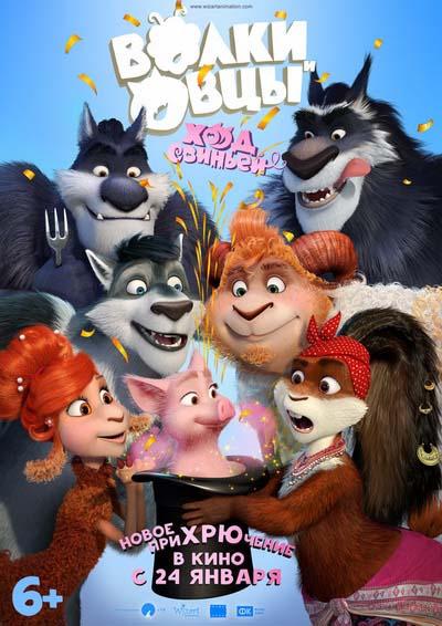 Волки и Овцы: Ход свиньёй (2019) постер
